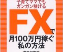FXで月収100万円を目指そう‼初心者のための限定無料講座です。
