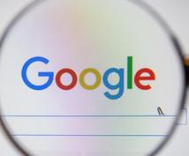 ブログSEOで確実にアクセスアップする方法教えます グーグルに喜ばれながらブログSEOをしてアクセスアップ