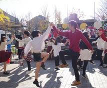 ハッピーなダンス作ります フラッシュモブの演出経験者が簡単且つカッコイイ振付をお届け!