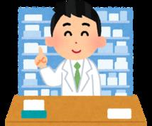 我が子を薬剤師の道に進めたい親御さんの相談のります 医療系資格なら食いっぱぐれなし!と思っている親御さんへ