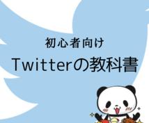Twitterの教科書販売します 専門用語/フォロワーの増やし方/副業にも!