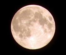 節目にメッセージをお届けします 新月と満月の節目にヒントが欲しいかたへ