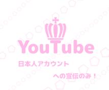 YouTube動画の拡散、宣伝します 高評価かチャンネル登録が+20増えるまで拡散&宣伝!
