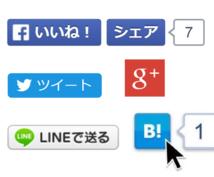 HTMLのウェブサイト・ホームページにSNSボタンを設置します。