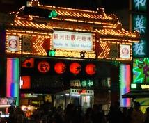 台湾留学についての質問、相談承ります 台湾への語学留学を考えている方へ