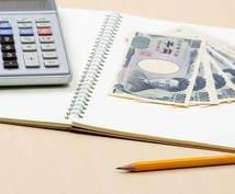 あなたの資金調達お手伝いします 資金調達や融資でお困りの方のサポートやご相談受け付けます!