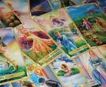 霊感タロット占いメール鑑定します タロットカードを使ってチャネリング!頑張る貴方を応援します。