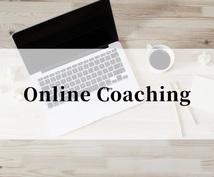 ビデオチャットによる前向きNLPコーチングします 女性限定コーチング体験★自分の位置とやりたいことを明確に☻