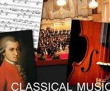 「音楽のサプリメント」あなたにぴったりのクラシック音楽をおすすめします!