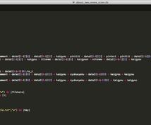 テキスト処理のプログラムを書きます