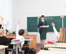 教員向け相談サービスします 教職員の皆さん必見!何でも相談にのります!
