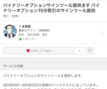 バイナリーサインツールお試し版提供します 現在4万円で販売しているサインツールの体験版を提供します。