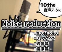 10分まで!動画や音声のノイズ除去を承ります 歌や動画音声のノイズ除去・軽減に。MIXオプションあり!