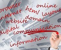 Webを活用して利益を増やすアドバイスをします Webを活用して利益を増やすアドバイス、仕組みを構築します