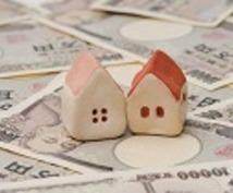 初めての住宅購入へのお悩み、ご不安点ご相談承ります 初めての住宅購入を購入、又は検討をしようかをお悩みの方々へ