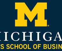 ミシガンRoss MBAに関する相談のります 米国 MBAで広い知識を得たいと考える方にオススメ!