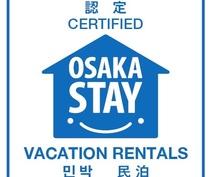 Airbnb☆特区民泊認定取得の方法を教えます プロに頼らず、自分で簡単に認定を取得する方法を伝授します。