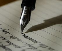 誠意を込めて、様々なジャンルの文章作成いたします できるだけご要望に沿います。まずはご相談を!