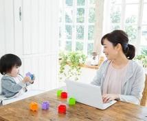 在宅で出来る簡単なお仕事を紹介します 小さいお子様のいる主婦の方や、副業をお探しの方にオススメ!