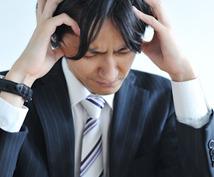 職場の人間関係を良くするカウンセリング。パワハラ・セクハラ・マタハラ・転職・自己分析・不安・生き方