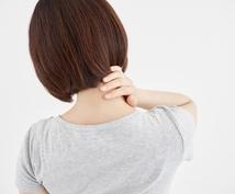 """あなた一人で""""首筋のコリ""""を楽にする方法教えます 【レポート付き】ツボに刺激を与えて、筋肉の奥まで働きかけます"""
