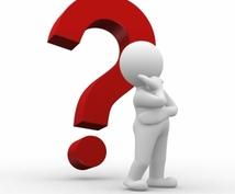 みなさんの疑問解決します 疑問はあるけどなかなか調べる時間がない方にオススメ!