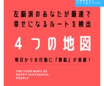 左脳派さんが『幸せ』をつかむ「4つの地図」教えます 〜賢者ロバート・アレンの理論、夢を可視化すれば行動できる!