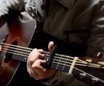 【格安!】アコースティックギター弾き語りにてオリジナル曲を作曲いたします◎もちろん作詞もOK!!