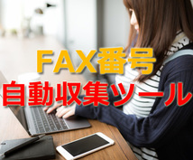 FAX番号を自動収集するツールを紹介します 新規開拓やFAX営業の企業様必見!既存名簿にFAX番号を追加