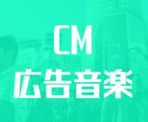 CM音楽・広告音楽・映像音楽を制作します 個人・法人問わずお客様のイメージに合う楽曲を制作します。