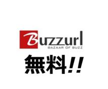 """【無料!!】 SEO対策!ソーシャルブックマーク""""Buzzurl""""から5つブックマークします!"""