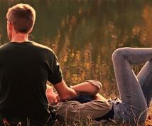 恋愛相談承ります 恋愛成就に必要な事をお伝えします