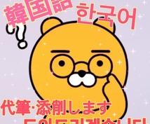 推しへのお手紙お手伝いします 現役韓国ヲタクがあなたのヲタク活動をお手伝いします