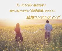 婚活に悩む女性の【結婚相談】にのります 結婚コンサルタントがあなたの一歩をサポート