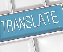 英文を分かりやすい和文に翻訳します 500円で600単語を24時間以内にお届け