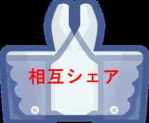 無料!フェイスブックページで相互紹介します 500いいね以上のページをお持ちの方相互シェアしませんか??