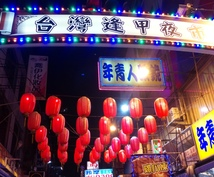 歌詞から資料まで中国語に翻訳します 台湾在住日本人だから出来るお仕事