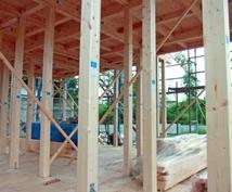 Sプラン-木造住宅の工事のお悩み解決します 工事中の新居のお悩み、欠陥など第三者に相談したいそんな時に