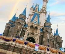 東京ディズニーリゾートでの最高の1日を提案します ご家族・友達・グループの希望にあわせプランニング!