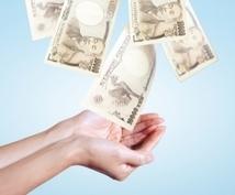 あなたのハイヤーセルフにお金を教えます 現実的にお金がちゃんと懐に入って欲しい人向け