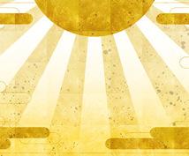 日本の神様占い★あなたを見守る神様お伝えします 八百万の神様からのご利益・加護が欲しい方へ