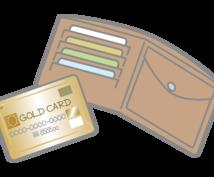 【ブラックリスト】消費者金融・カード・割賦の信用情報の質問についてお答えします