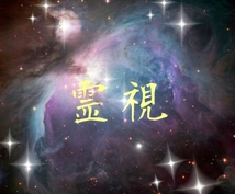 【霊視】あなたの悩みを紐解きます!!