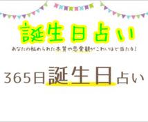 開運☆★365日誕生日★☆で占います 誕生日をもとに占います☆あなたの知らないあなたは⁉︎