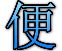 【和歌山便利屋・大阪・京都・兵庫・奈良・滋賀】便利屋さんにお困りごとを解決しませんか?!