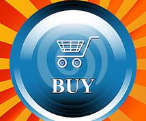 Amazon、楽天で中国産の服、ファッションなどを安い価格で購入したい方にサポートします。