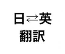 日⇄英翻訳!【24時間以内】になんでも翻訳します 英検1級所持者のバイリンガルにおまかせ