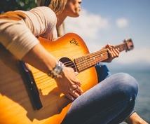 ギター弾き語りに関する悩みにお答えします ギター弾き語りや音楽活動に悩んだらご利用ください