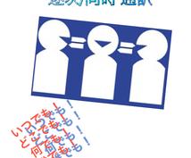 電話通訳、三者通訳、会議通訳します 中国語,日本語,英語間、電話通訳します!