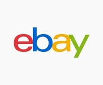 ebayでのオープンケースを防ぐ方法を伝授します オープンケースを回避できれば、アカウントは安全・安泰です!